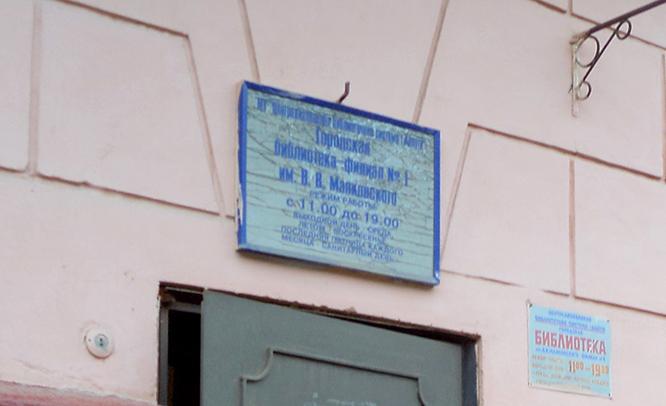 Городская библиотека-филиал №1 им. В. В. Маяковского