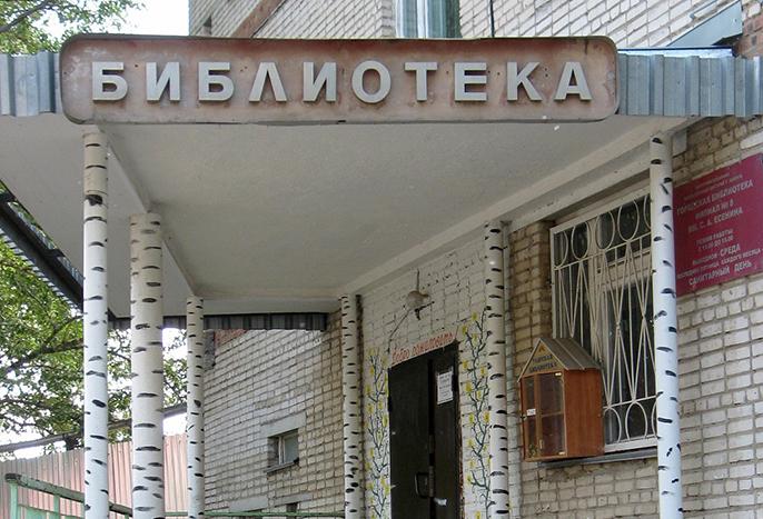 Городская библиотека-филиал №8 им. С. А. Есенина