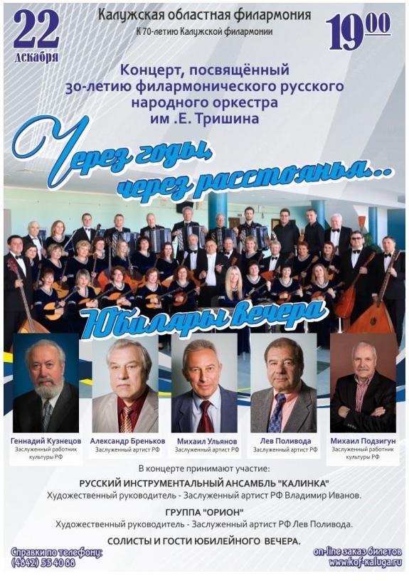 Концерт «Через годы, через расстоянья…» в Калужской областной филармонии