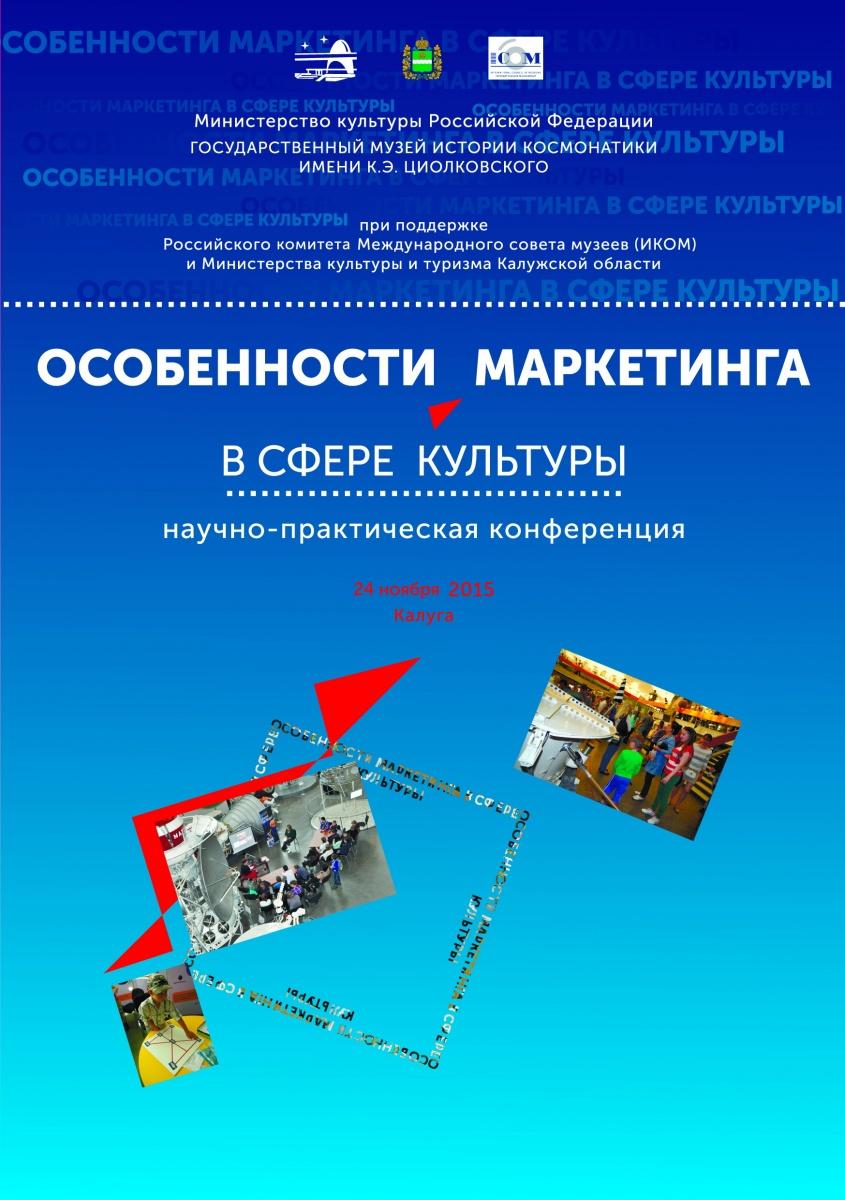 Представителей российских и зарубежных музеев соберутся в Калуге на научно-практическую конференцию