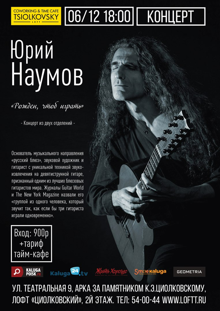 Концерт Юрия Наумова: «Рожден чтоб играть» в тайм-кафе Циолковский