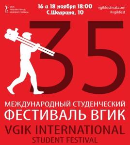 35-й фестиваль ВГИК калуга