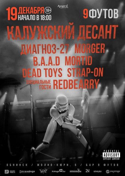 Калужский десант в Обнинске! Клуб 9 футов