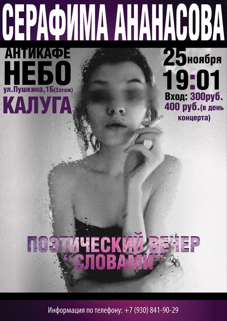 Серафима Ананасова в антикафе Небо