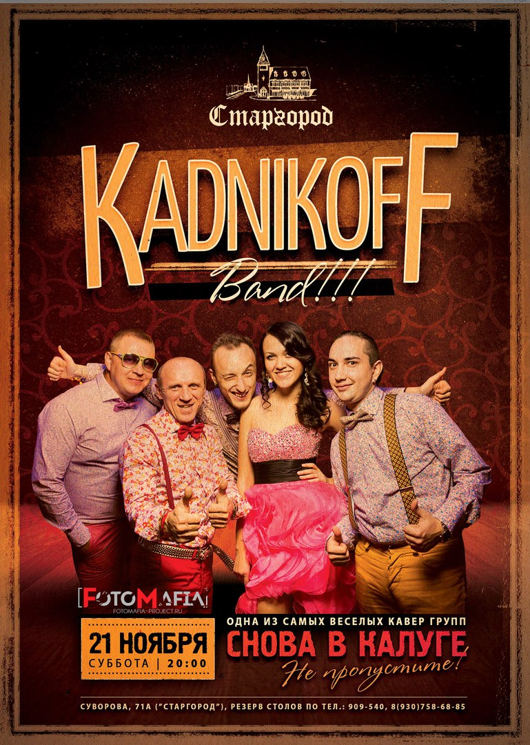Kadnifoff Band в Старгороде