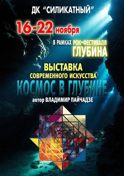 Выставка современного искусства «Космос в глубине» (автор — Владимир Пайчадзе) в рамках рок-фестиваля «Глубина» в ДК «Силикатный»