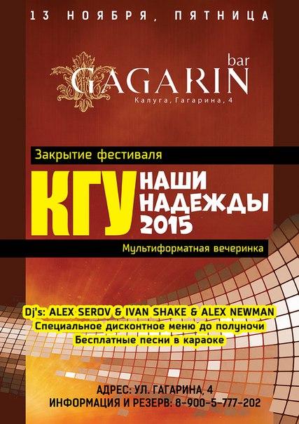 Закрытие фестиваля «Наши надежды 2015″ в баре Gagarin