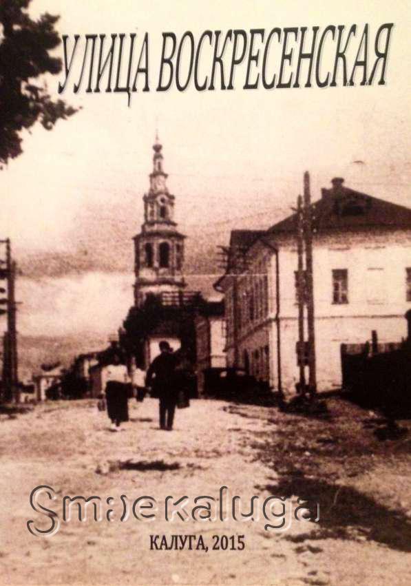 В Калуге вышла книга, посвящённая улице Воскресенской