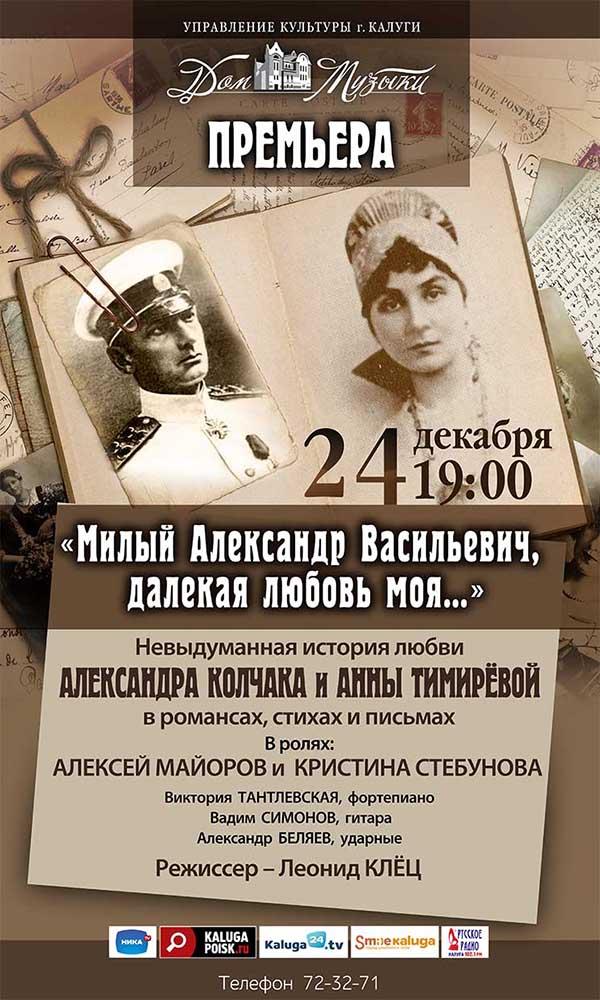 «Милый Александр Васильевич, далекая любовь моя…» Премьера в Доме Музыки