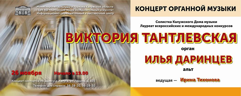 Концерт органной музыки в Калужском музее изобразительных искусств