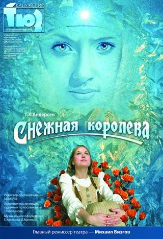 Премьера новогоднего утренника и спектакля «Снежная Королева» Калужском театре юного зрителя