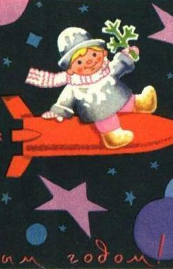 Государственный музей истории космонавтики объявил конкурс «Космическая ёлочная игрушка 2015 года»
