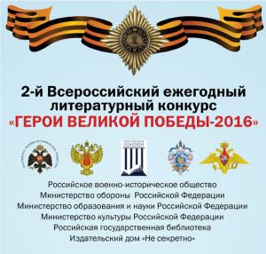 Логотип конкурса калуга