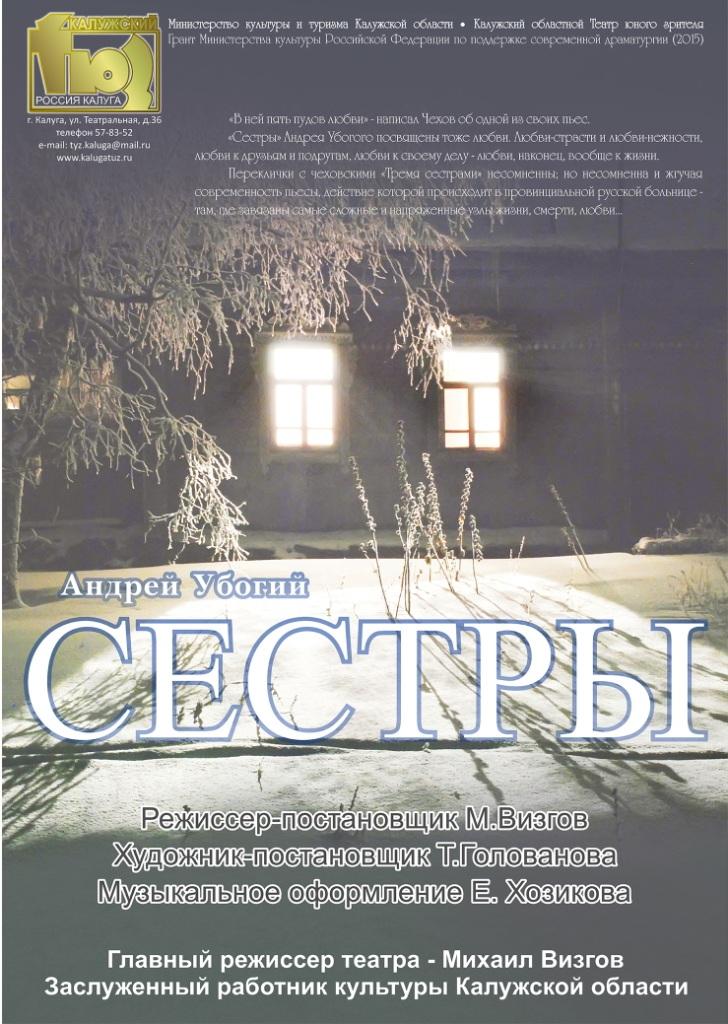 Премьера вечернего спектакля для взрослых «Сестры»  в Калужском театре юного зрителя (16+)