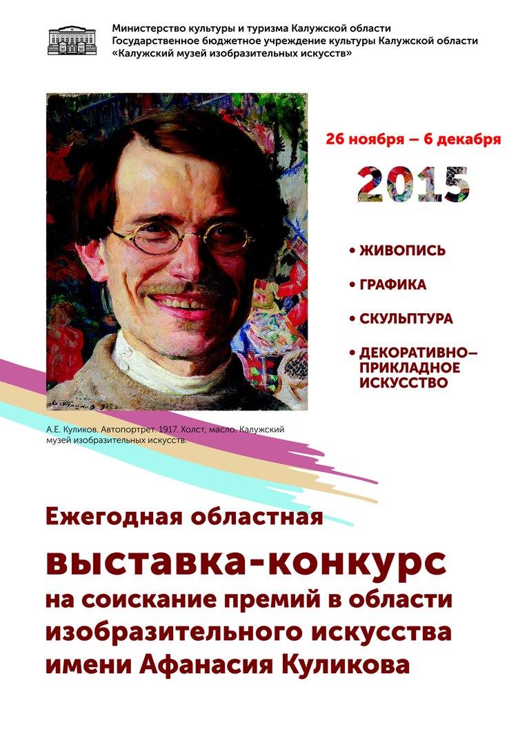 В Калуге открылась областная итоговая выставка-конкурс им. Афанасия Куликова