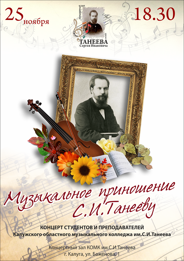 Концерт «Музыкальное приношение С. И. Танееву в концертном зале КОМК им. С. И. Танеева