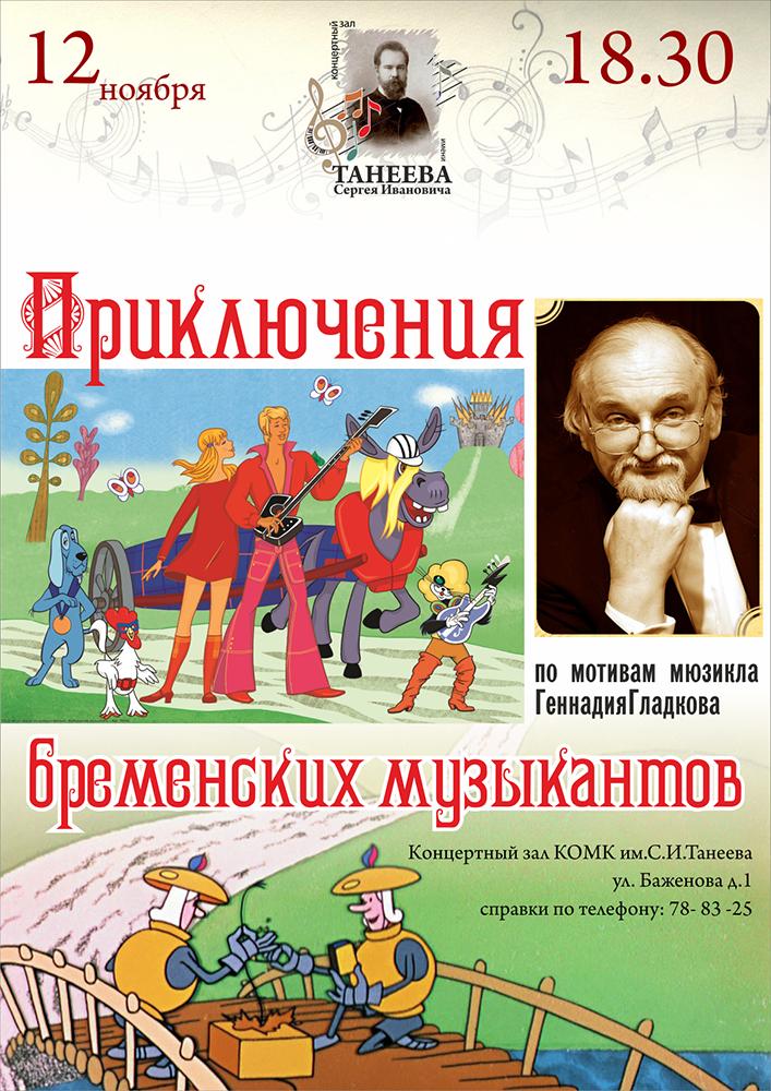 Премьера мюзикла «Бременские музыканты» в Танеевском зале
