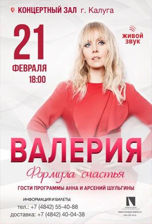 Концерт Валерии в Калужской областной филармонии