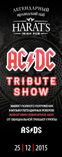 AC/DC tribute в Harat's pub