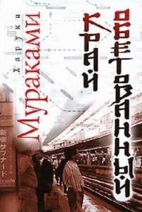 Харуки Мураками «Край обетованный» калуга