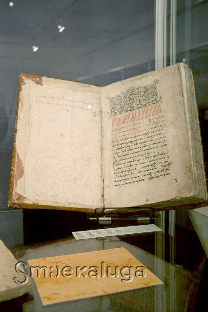 В Калужском областном краеведческом музее проходит выставка уникальных книг XVI – XX веков