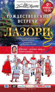"Концерт фольклорного ансамбля ""Лазори"" калуга"