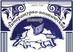 «Завещание» в Литературно-поэтическом театре