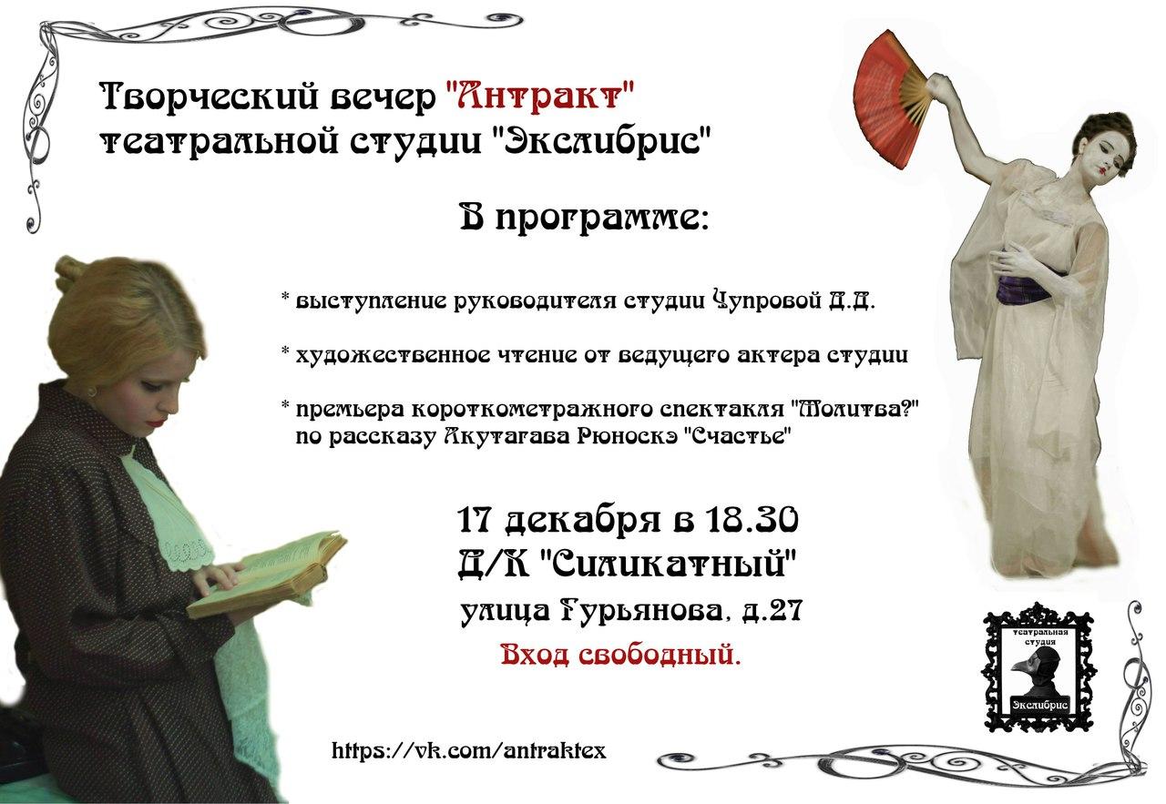 Творческий вечер «Антракт» театральной студии «Экслибрис» в ДК Силикатный
