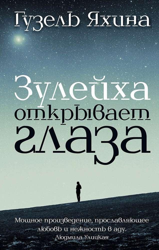 Литературный обзор от Централизованной библиотечной системы Калуги: Гузель Яхина «Зулейха открывает глаза»