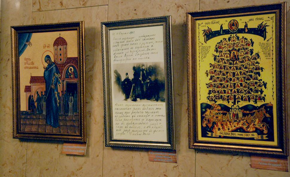 В Танеевском зале открылась выставка к 1000-летию русского присутствия на Афоне