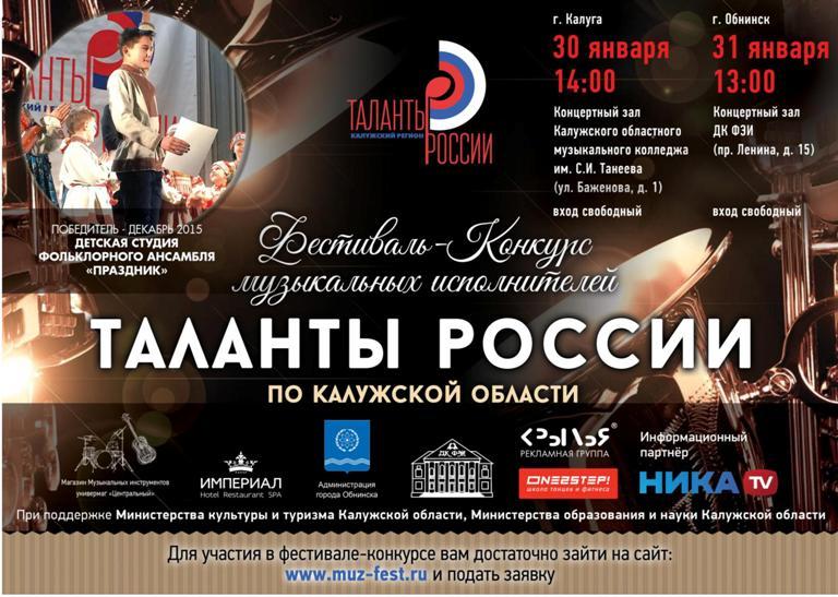 Фестиваль-конкурс «Таланты России» открыл вторую площадку в Калуге