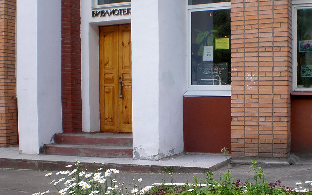 Городская библиотека-филиал №12