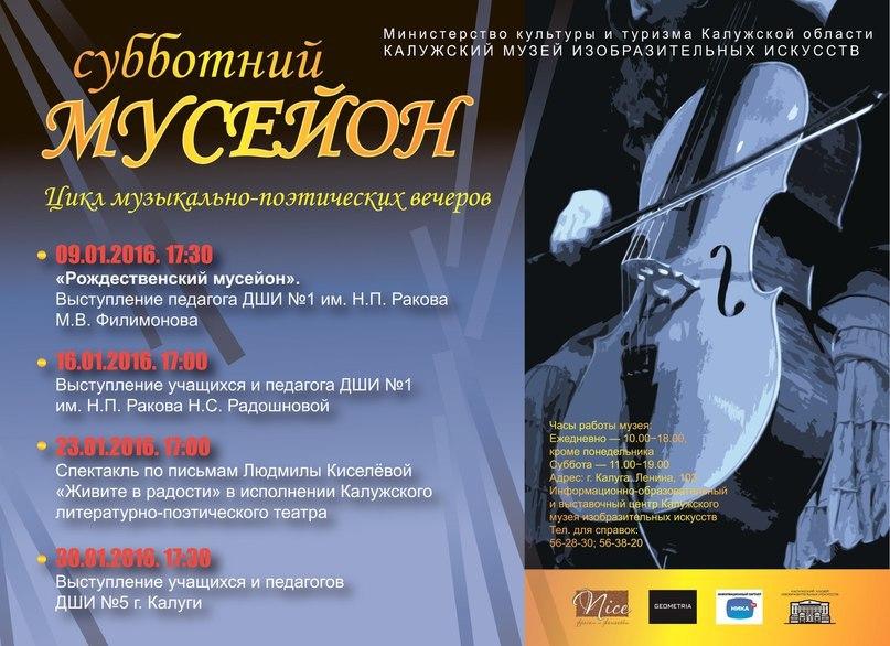 Калужский музей изобразительных искусств в январе продолжит цикл музыкально-поэтических вечеров «Субботний Мусейон»