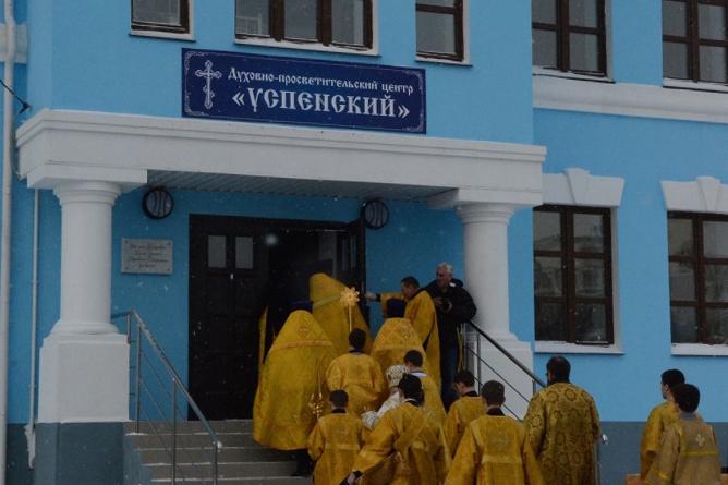 В Калуге открылся первый духовно-просветительский центр