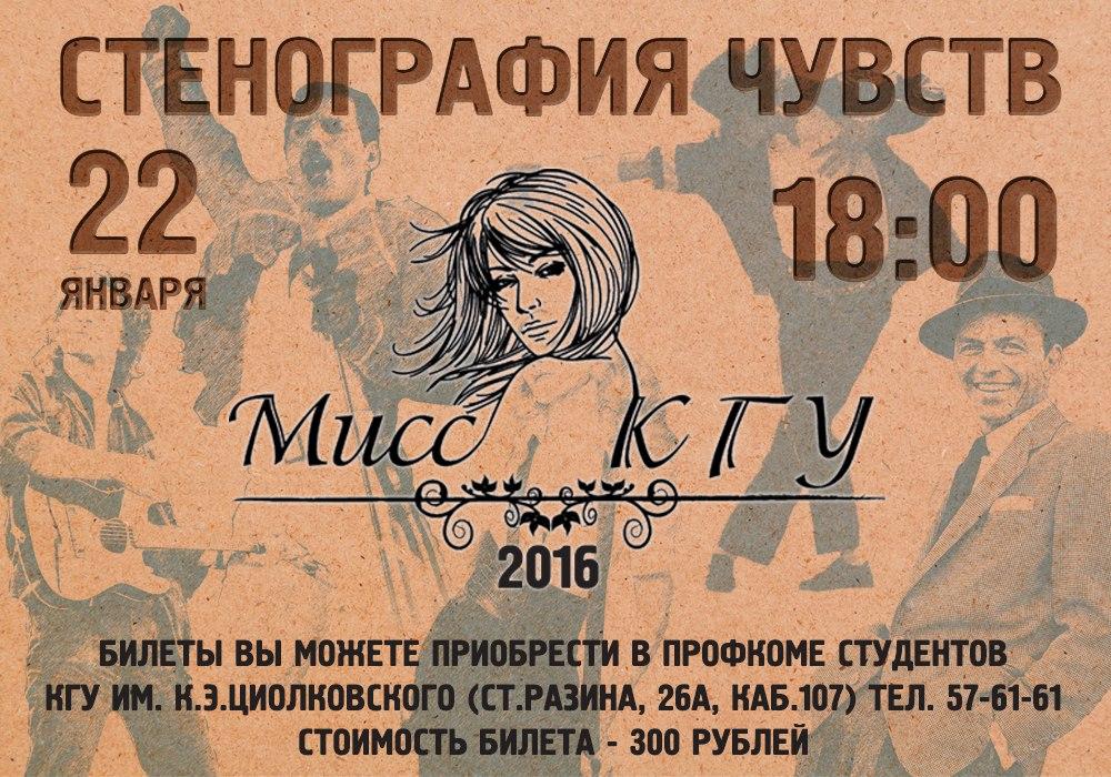 22 января в Калужской областной филармонии пройдёт финал конкурса «Мисс КГУ – 2016»
