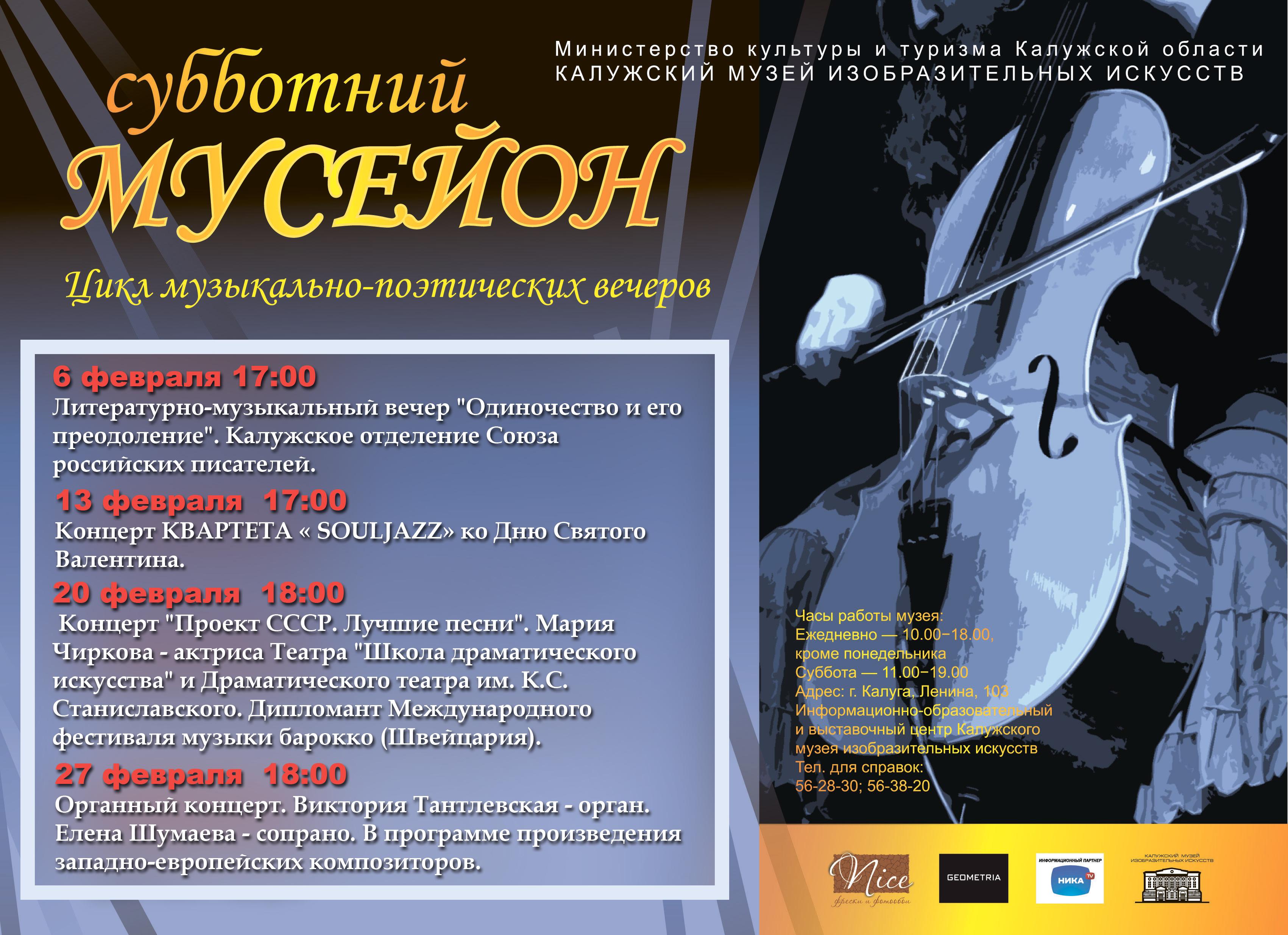 Калужский музей изобразительных искусств приглашает на февральский Субботний мусейон