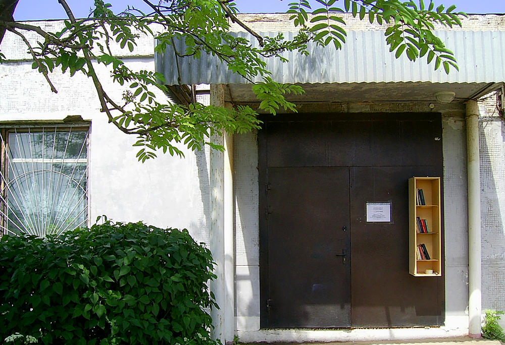 Городская библиотека-филиал №26