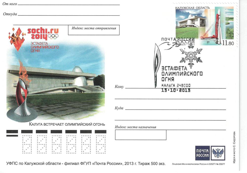 В Калуге открылась филателистическая выставка «История земли Калужской в почтовых карточках»