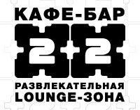 «2+2» Кафе