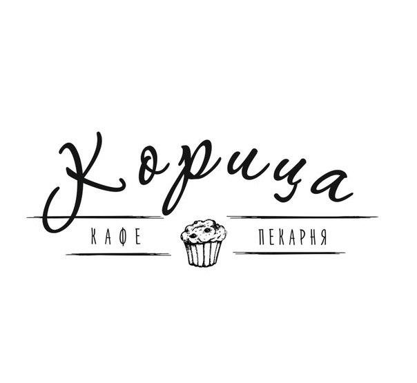 «Корица» Кафе-пекарня