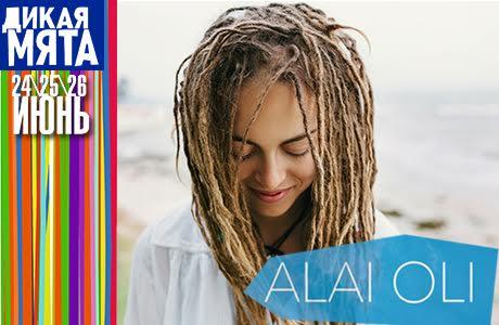 Этим летом на фестивале «Дикая Мята» выступит российская независимая рок-группа Alai Oli