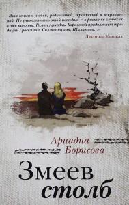 Ариадна Борисова. «Змеев столб»