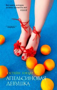 Юстейн Гордер. «Апельсиновая девушка». Литературный обзор от Централизованной библиотечной системы Калуги калуга