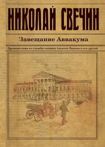 Николай Свечин. «Завещание Аввакума» калуга