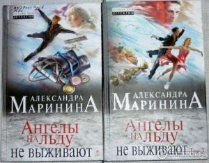 Александра Маринина. «Ангелы на льду не выживают»