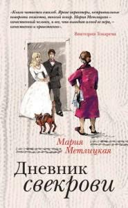 Мария Метлицкая. «Дневник свекрови»