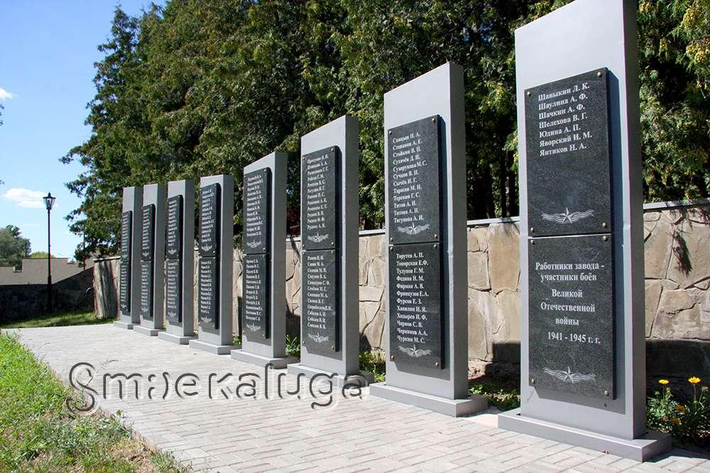 Мемориал Защитникам Родины при КЗТА