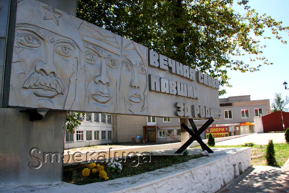 Памятник «Вечная слава павшим героям»