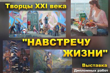 В КМИИ открылась выставка дипломных работ X выпуска колледжа культуры и искусств