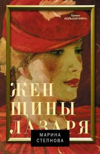 Марина Степнова. «Женщины Лазаря»